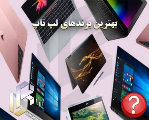 بهترین برند های لپ تاپ