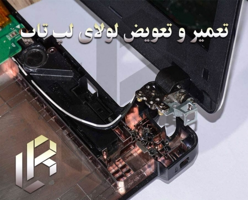 تعمیر و تعویض لولای لپ تاپ