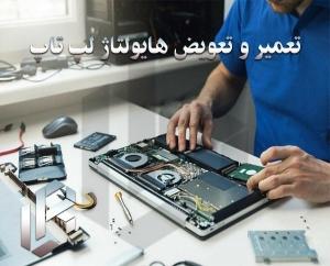تعمیر و تعویض هایولتاژ لپ تاپ