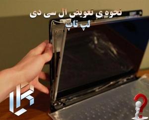 تعویض ال سی دی لپ تاپ