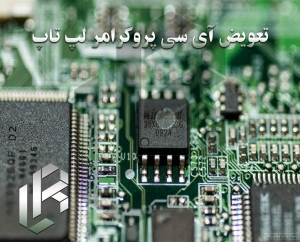 تعویض ای سی پروگرامر لپ تاپ