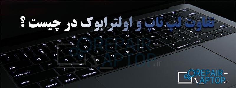 تفاوت های الترابوک ها و لپ تاپ ها