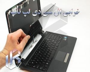 خرابی LCD لپ تاپ