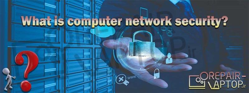 امنیت شبکه های کامپیوتری