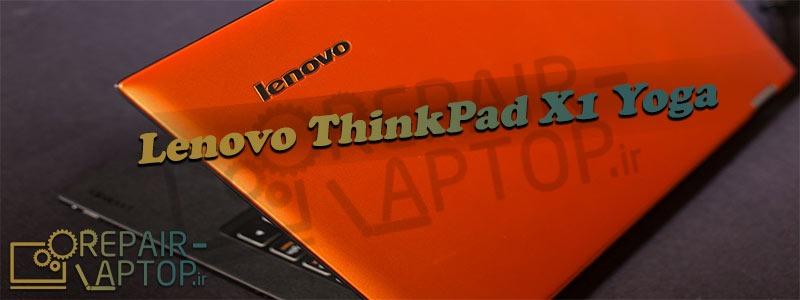 لپ تاپ (Lenovo ThinkPad X1 Yoga 3rd Gen)