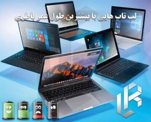 لپ تاپ هایی با بیشترین عمر باتری