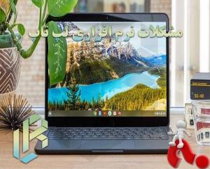 مشکلات نرم افزاری لپ تاپ