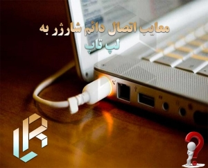 معایب اتصال دائم شارژر به لپ تاپ