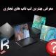 معرفی بهترین لپ تاپ های تجاری