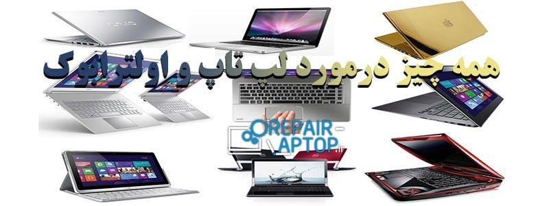 تفاوت لپ تاپ و اولترابوک چیست