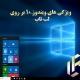 ویژگی های ویندوز ۱۰ بر روی لپ تاپ ها