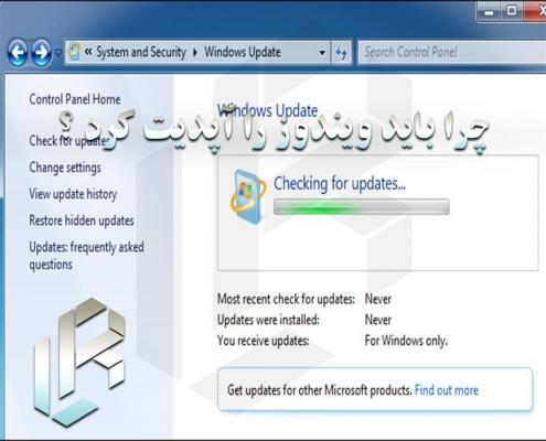 چرا باید ویندوز را آپدیت کرد