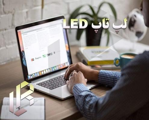 LED لپ تاپ