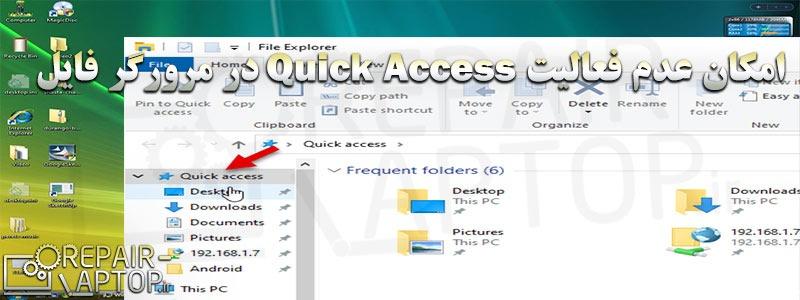 Quick Access در مرورگر فایل