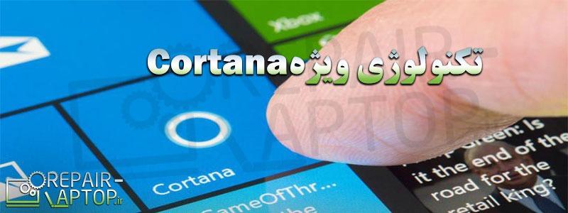 تکنولوژی ویژه Cortana