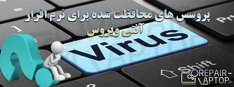 نرم افزار آنتی ویروس