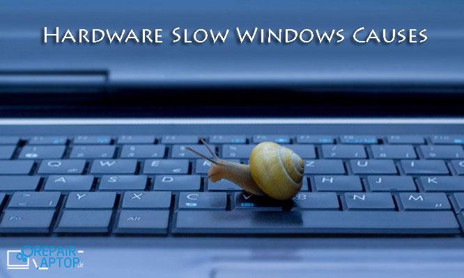 دلایل سخت افزاری کند شدن ویندوز
