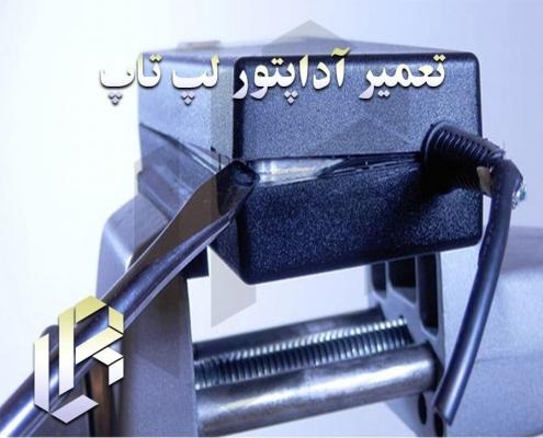 تعمیر آداپتور لپ تاپ