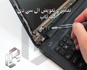 تعمیر و تعویض LCD لپ تاپ
