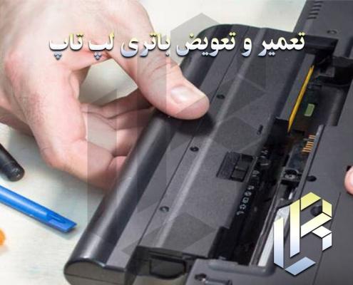 تعمیر و تعویض باتری لپ تاپ