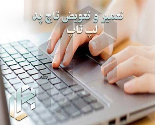 تعمیر و تعویض تاچ پد لپ تاپ