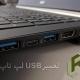 تعمیر و تعویض USB لپ تاپ