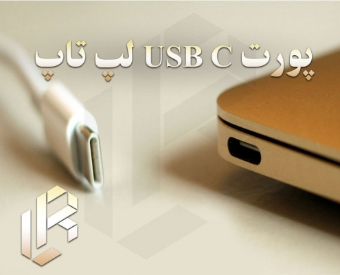 پورت USB C لپ تاپ