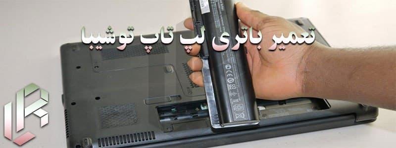 تعمیر باتری لپ تاپ توشیبا Toshiba