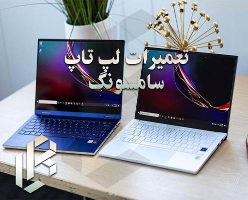 تعمیرات لپ تاپ سامسونگ Samsung