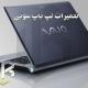 تعمیرات لپ تاپ سونی sony