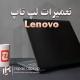 تعمیرات لپ تاپ لنوو Lenovo