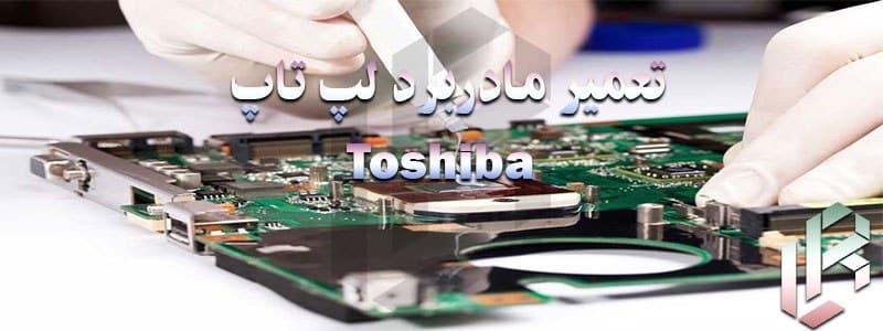 تعمیر مادربرد لپ تاپ توشیبا Toshiba