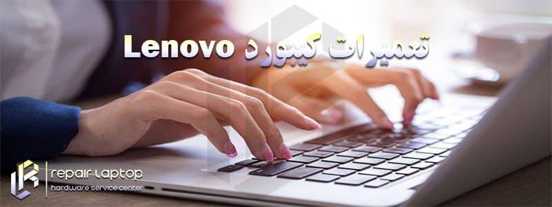 تعمیرات کیبورد لپ تاپ لنوو Lenovo