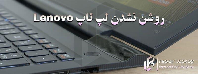 روشن نشدن لپ تاپ Lenovo