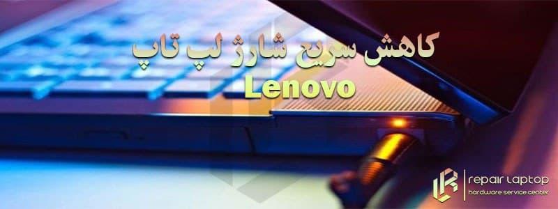 کاهش سریع شارژ لپ تاپ Lenovo